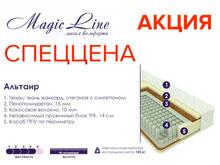 Купить матрас Сарма Альтаир в Красноярске