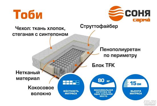 Детский матрас Тоби купить в Красноярске