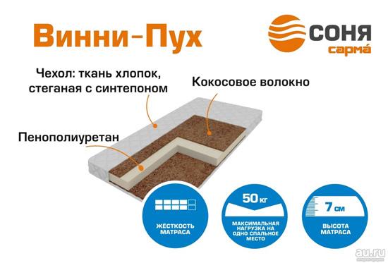 Детский матрас Винни-Пух купить в Красноярске
