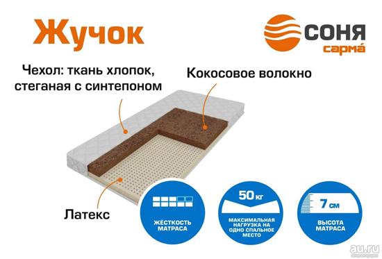 Детский матрас Жучок купить в Красноярске