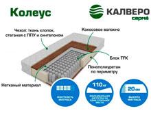 Купить матрас Сарма Колеус в Красноярске