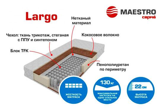 матрас Сарма Largo в Красноярске