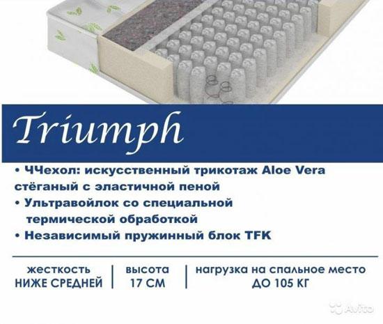 Матрас Triumph Сарма в Красноярске