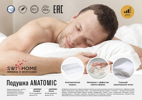 Подушка Анатомик