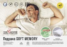Подушка Soft Memory в Красноярске