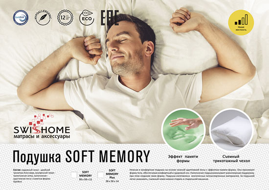 Подушка Софт Мэмори